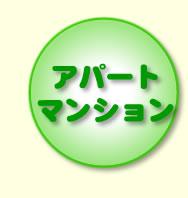 賃貸物件/アパート・マンション