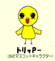トリッPー(当社マスコットキャラクター)